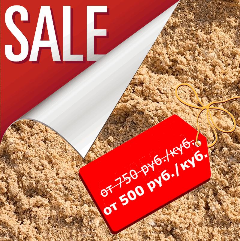 """Фото акции """"Снижение стоимости речного песка"""""""
